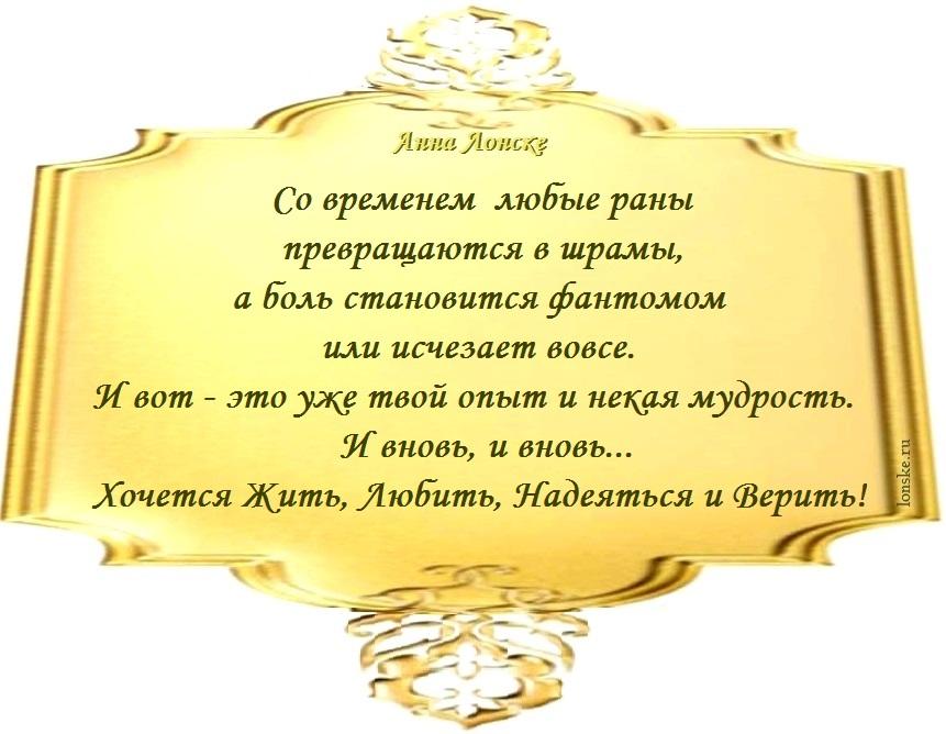 анна лонске, мудрые мысли