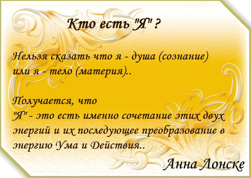 кто есть Я, что такое Я, анна лонске, теория о душе и теле, что такое душа